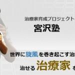 cropped-宮沢塾トップ.jpg