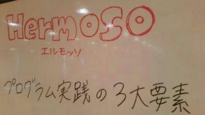 エルモッソ