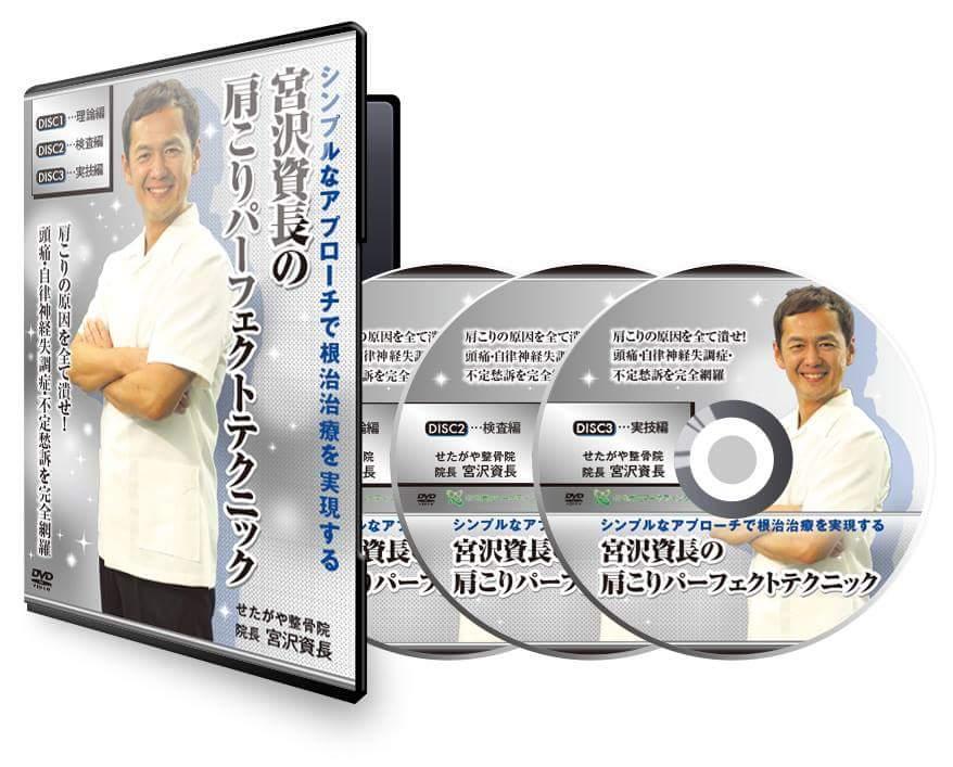 宮沢資長【肩こりに特化した手技によるテクニック】