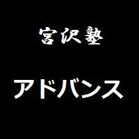 宮沢塾アドバンス