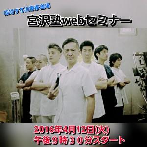 宮沢塾webセミナー